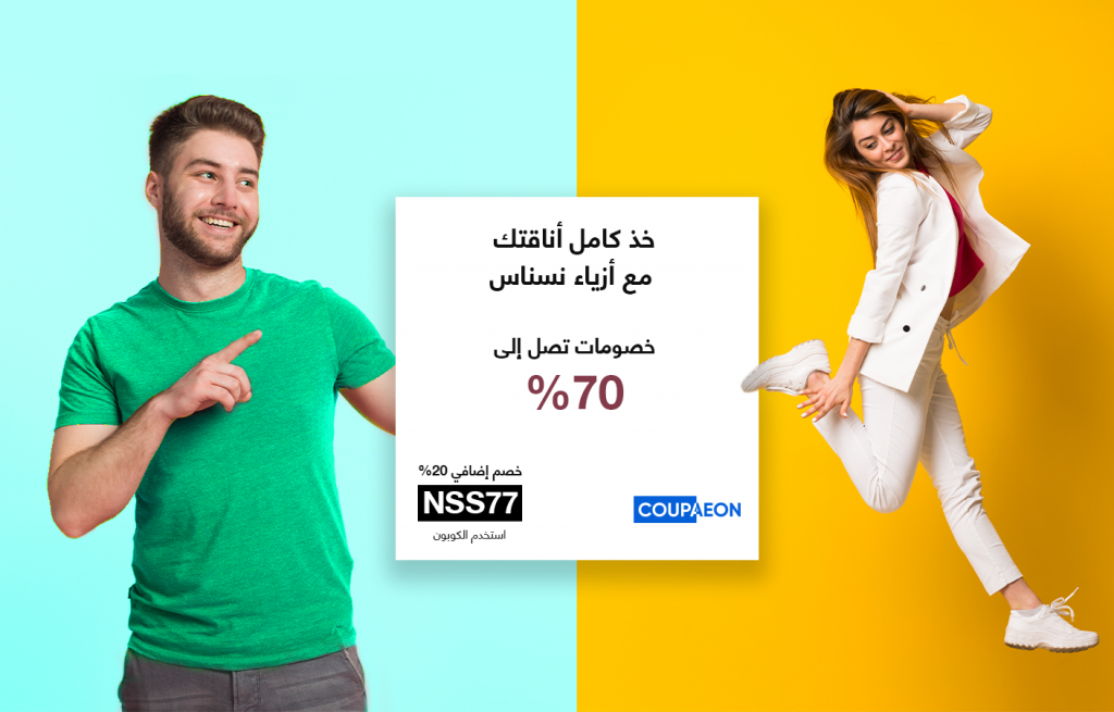 Nisnass KSA Coupon