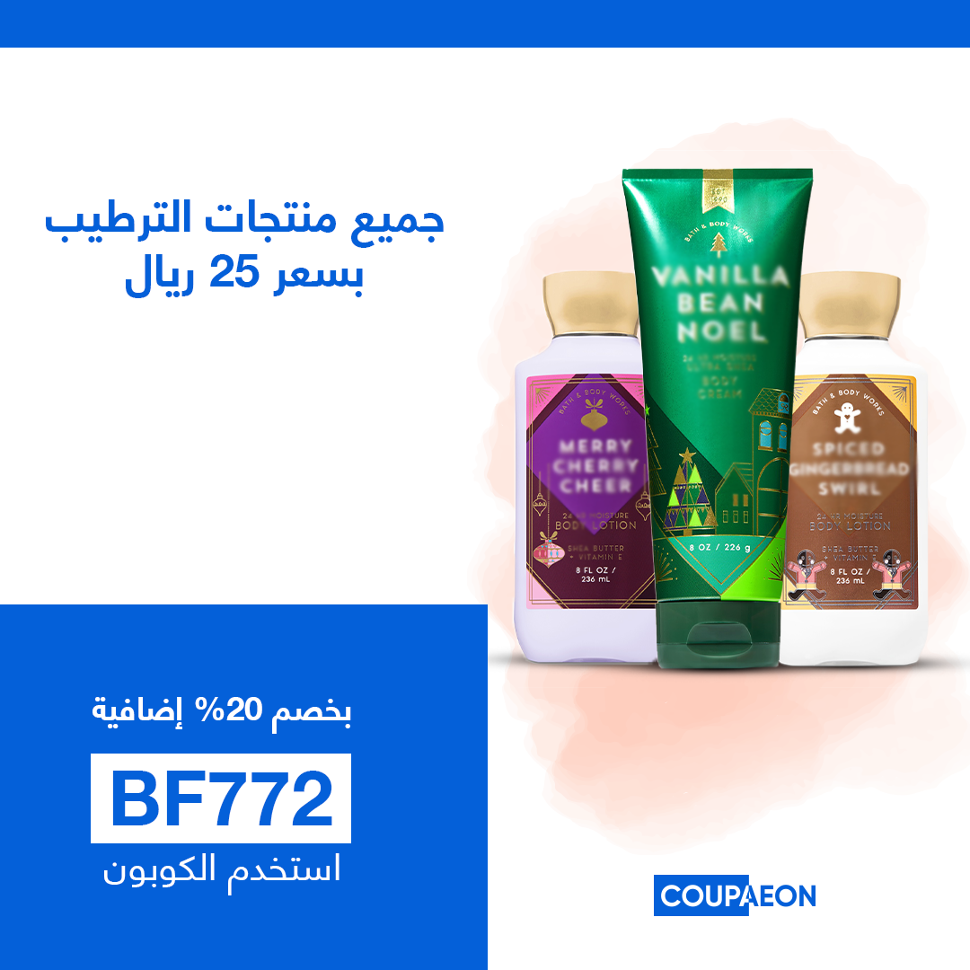 bath & body works ksa