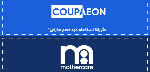 mothercare - مذركير