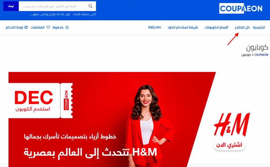 كوبون خصم H&M
