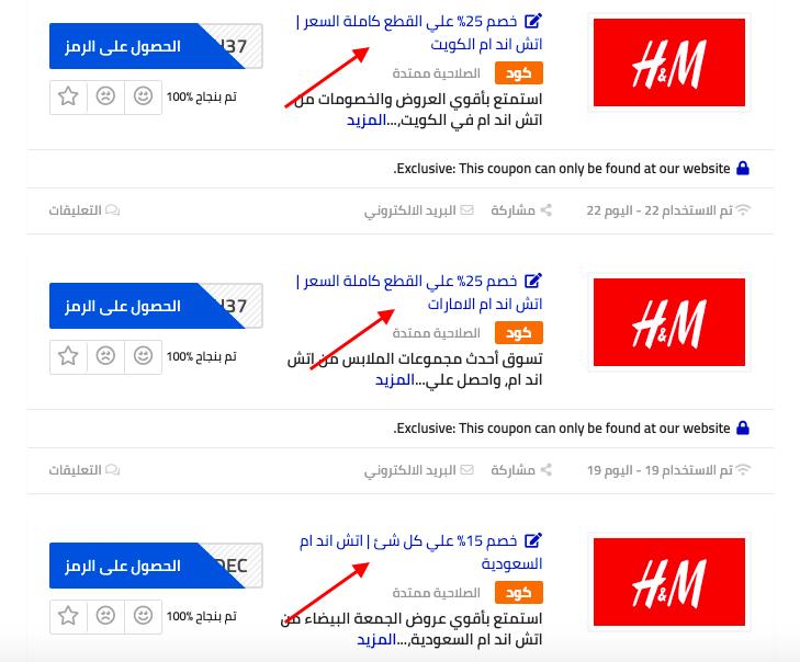 H&M Coupon