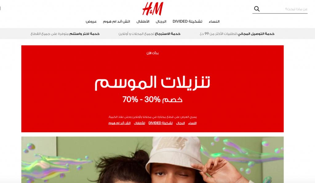 عروض وخصومات H&M