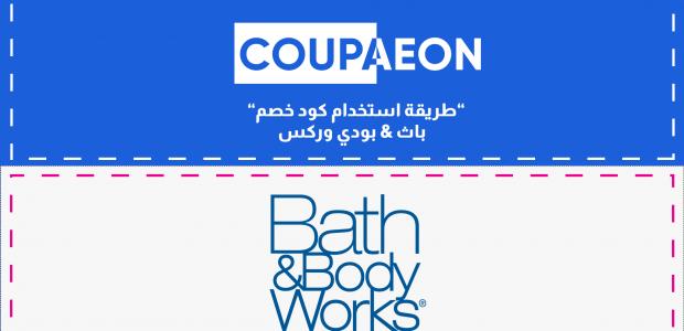 Bath&Body works Banner