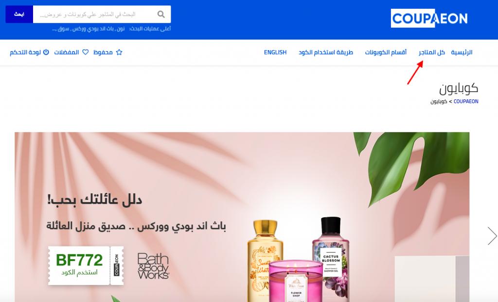 Namshi Online Store