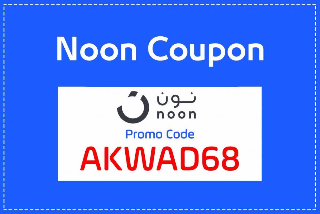 كود خصم نون AKWAD68 يمنحك 10% إضافية + 90% على الملابس في السعودية