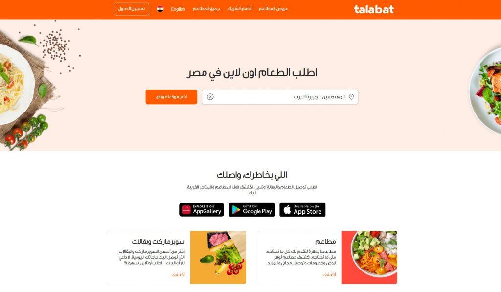 موقع طلبات