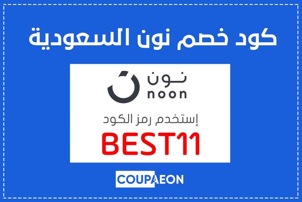 كود خصم نون السعودية Best11